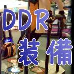 【靴・服・飲食その他】 私がダンレボに使っている持ち物・装備一覧 [DDR]