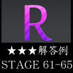 物理パズル「R.」 ★★★ 三つ星 完全攻略 STAGE 61~65