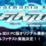【IIDX INFINITAS】 第2回テスター募集はじまってた 【eAMUSEMENT cloud】