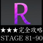 物理パズル「R.」 ★★★ 三つ星 完全攻略 STAGE 81~90