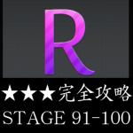物理パズル「R.」 ★★★ 三つ星 完全攻略 STAGE 91~100