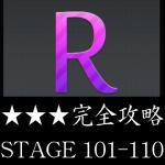 物理パズル「R.」 ★★★ 三つ星 完全攻略 STAGE 101~110