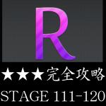 物理パズル「R.」 ★★★ 三つ星 完全攻略 STAGE 111~120