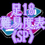 【DDR】 足18の難易度表 SP編