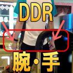 【DDRメモ】 ダンレボをプレイするときの腕の配置・手の構え方 [ノンバー]