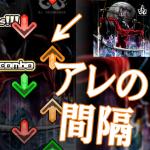 【DDR X2】 888[CHALLENGE] 最後の部分のノーツ間隔について