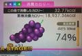 calorie_050_budou.jpg