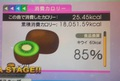 calorie_060_kiui.jpg