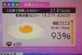 calorie_085_tamago.jpg