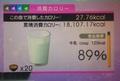 calorie_120_milk200.jpg