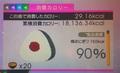 calorie_150_onigiri.jpg