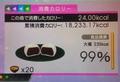 calorie_235_daifuku.jpg