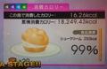 calorie_250_shu.jpg