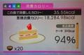calorie_300_cake.jpg