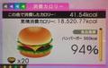 calorie_550_burger.jpg