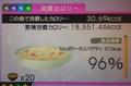 calorie_570_karubo.jpg