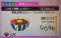 calorie_620_gyudon.jpg