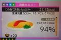 calorie_740_omuraisu.jpg
