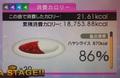 calorie_870_hayasi.jpg