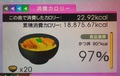 calorie_900_katudon.jpg