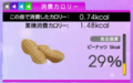 calorie_005_peanuts.png