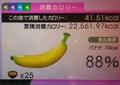 calorie_070_banana.jpg