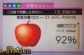 calorie_100_apple.jpg