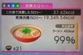 calorie_450_ramen.jpg
