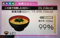 calorie_600_oyako.jpg