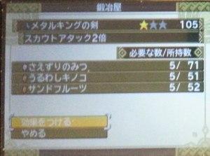 scout_2bai_sozai.jpg