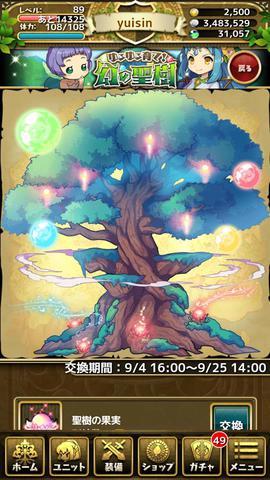 1509_seiju7.jpg