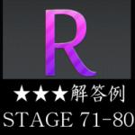 物理パズル「R.」 ★★★ 三つ星 完全攻略 STAGE 71~80