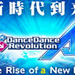 【DDR A】 新作DDR A(エース)稼働! 変更点などまとめてみた