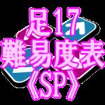 【DDR】 足17の難易度表 SP編