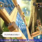 【Wii】 コロリンパ2 攻略 緑クリスタルの場所一覧 [となりのあきち]