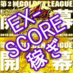 【DDR A20】 ゴールデンリーグ用 難易度別 EX SCORE ランキング&おすすめの稼ぎ曲(SP編)