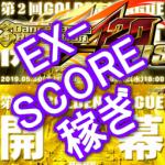 【DDR A20 PLUS】 ゴールデンリーグ用 難易度別 EX SCORE ランキング&おすすめの稼ぎ曲