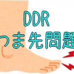 【DDR Tips】 怪我しやすいつま先保護対策(主にグッズの面)【爪割れ・ヒビ・出血】