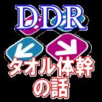[DDR tips] 体幹を鍛えるためのタオル矯正法