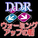 【DDR雑談】 皆さんのウォーミングアップ曲って何?