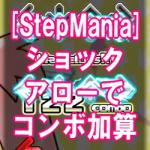 【StepMania 5】 ショックアローでコンボを加算させる設定