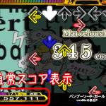 【StepMania 5】 EX SCOREと通常スコアを切り替える設定